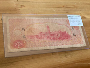 1976-Taiwan-Banknote-Lot-AC11