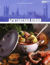 №31 BRITISH CUISINE BOOK COLLECTION CUISINES OF THE WORLD БРИТАНСКАЯ КУХНЯ NEW