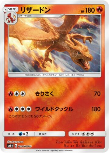 Pokemon Card Japanese Charizard 006//024 Detective Pikachu SMP2