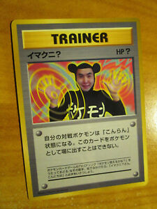 PL-JAPANESE-Pokemon-IMAKUNI-Card-PROMO-Set-CoroCoro-Comic-Glossy-Trainer-PLAYED
