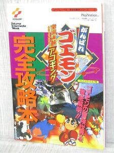 GANBARE GOEMON AKOGINGU Kanzen Kouryakubon Guide PS Book 1996 TK