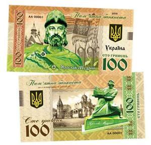 Ukraine-UAH-100-hryvnia-Yaroslav-Vladimirovich-the-Wise