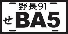88 91 HONDA PRELUDE BA5 JAPANESE LICENSE PLATE TAG JDM