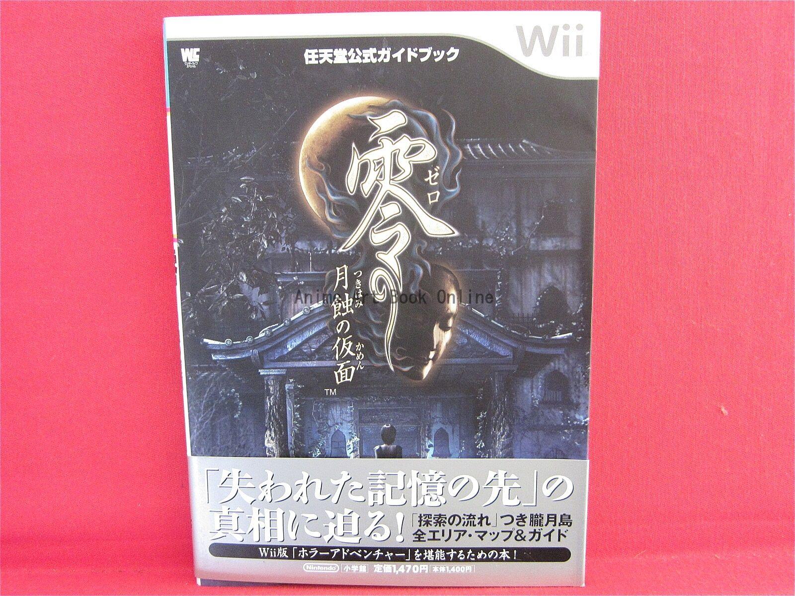 Fatal Frame IV Mask Lunar Eclipse Wii Game Guide Book | eBay