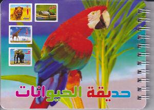 LEARN ARABIC, ANIMAL GARDEN BOOK 2, 1 OF 5 SMALL BOOKS TEACH CHILDREN WITH FUN