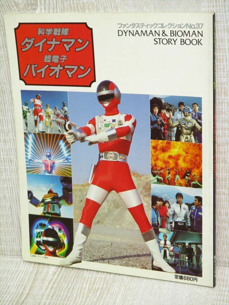DYNAMAN BIOMAN STORY BOOK Art Vintage Tokusatsu Book 1984 Fanbook