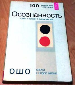 Osho Awareness Book