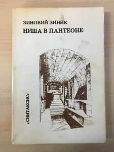 """Nisha in the Pantheon"" Zinovy Zinik Vintage Russian Paperback 1985"