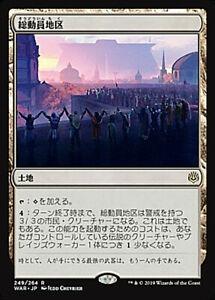 Japonais TENTH DISTRICT LEGIONNAIRE X4 War Of The Spark WAR Magic Magic the gathering Comme neuf CARD