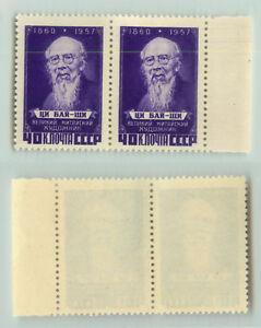 La-Russie-URSS-1957-SC-2029-Z-2024-neuf-sans-charniere-horizontale-Paire-e3228