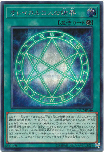 Das Siegel Von Orichalcos//The Seal of Orichalcos RC02-JP046 Collectors YUGIOH!