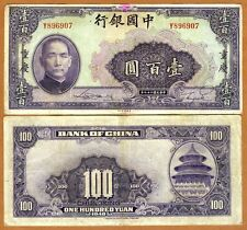 China, 100 Yuan, 1940, P-88, WWII, XF