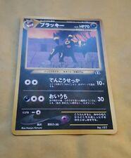 JAPANESE POKEMON TCG CARD - NEO-DISCOVERY - NO197 UMBREON