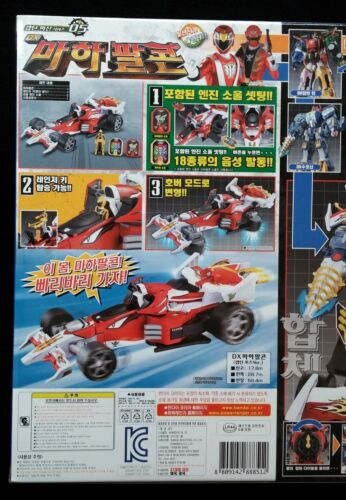 Bandai Power Ranger GOKAIGER DX ENGINE MACHALCON Kaizoku Sentai Gokai Machine 05