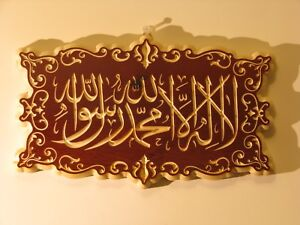 Details About Islamic Wooden Carving Art Wall Decor Decals Arabic Quran Calligraphy Home Allah