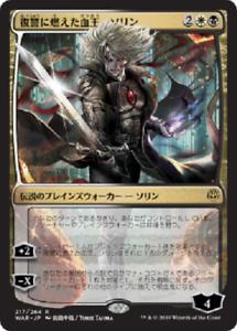 - NM War of the Spark ALTERNATE ART Sorin Japanese MTG Vengeful Bloodlord