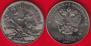 Russian Cartoons COLOR Russia 25 roubles 2020 The Barkers UNC