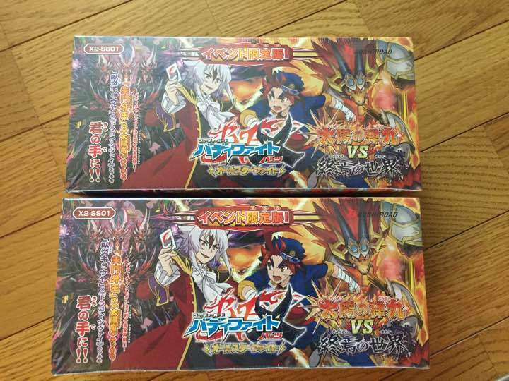 Future Card Buddyfight The Bullets of the Sun VS The End of the World Card Event