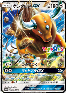 Pokemon-Card-Japanese-Tauros-GX-263-SM-P-PROMO-HOLO-Toys-R-U-Full-Art-MINT