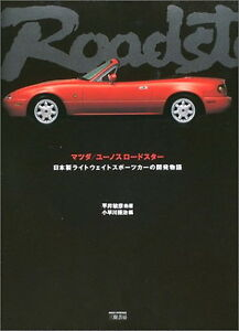 Mazda-Eunos-Roadster-the-development-story-of-Japanese-made-light-weight-sports