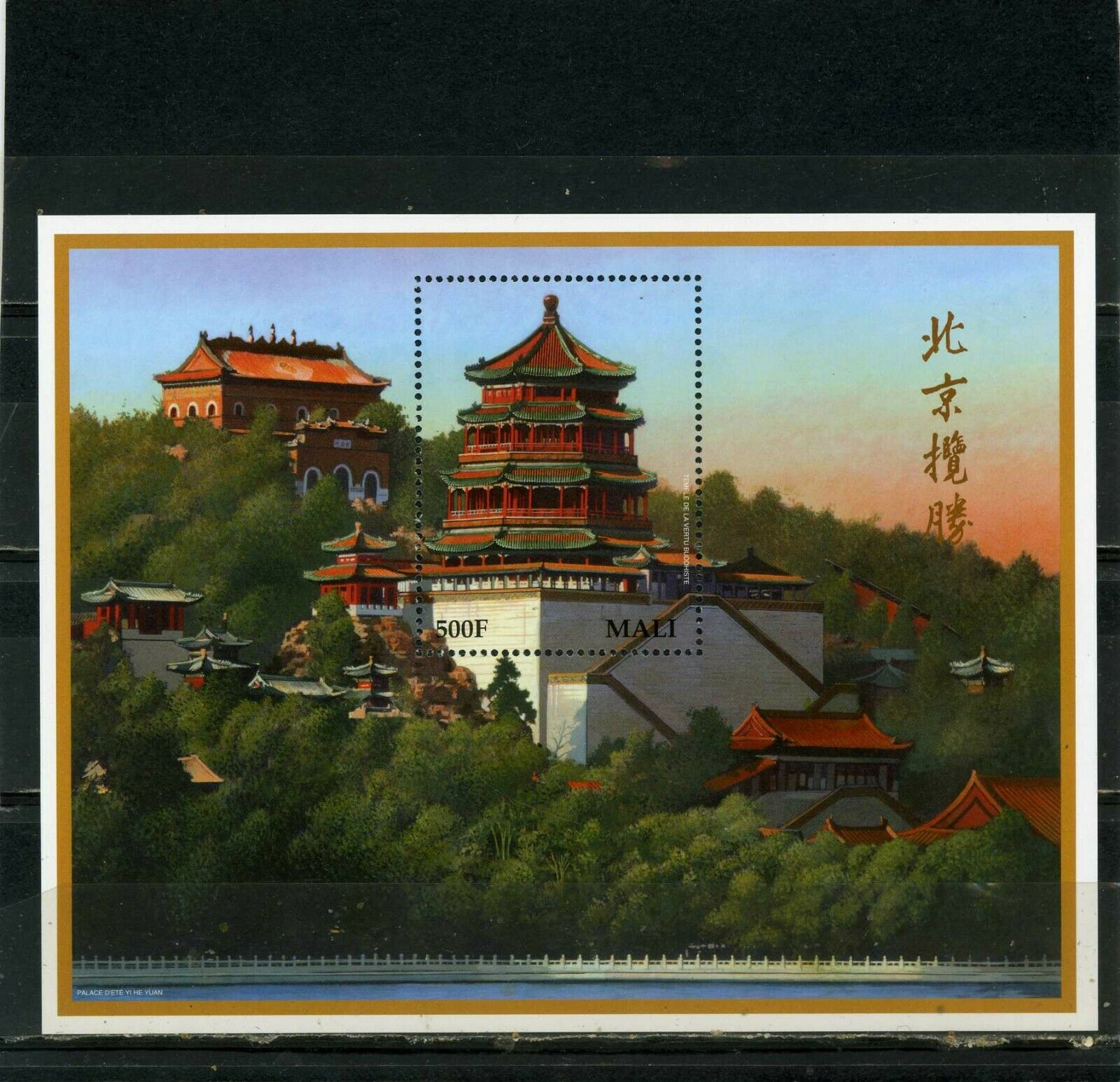 MALI 1996 CHINESE ARCHITECTURE SITE OF BEIJING S/S MNH