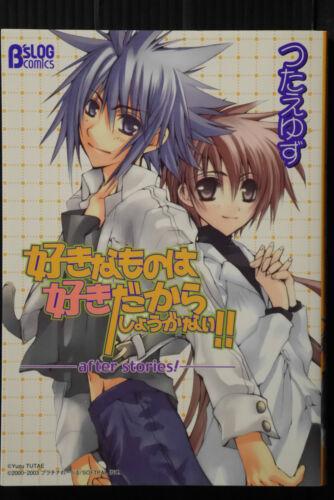 after Stories! Sukisho JAPAN Yuzu Tsutae Boys Love manga