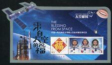 China PRC 2012 Block Raumfahrt Weltraumpostamt Shenzhou Space ** RAR