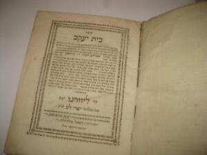 1792-Livorno-Bet-Yaakov-on-INTERPRETATION-OF-DREAMS-by-Abraham-of-Lask