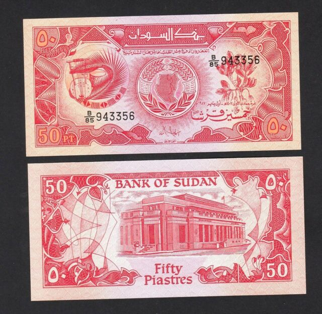 South Sudan 50 Piastres (1987) P38 Banknote Paper Money - UNC