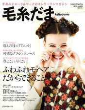 Keitodama Spring 2013 - Japanese Craft Book