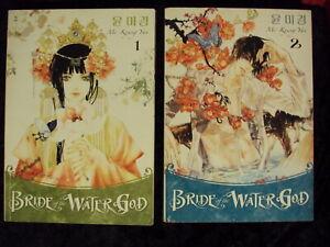 BRIDE-OF-THE-WATER-GOD-VOLUMES-1-amp-2-DARK-HORSE-MANGA-LOT-IN-ENGLISH