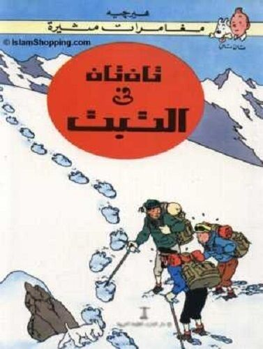 Children Arabic Comic TinTin in Tibet Herge TanTan تان تان فى التبت