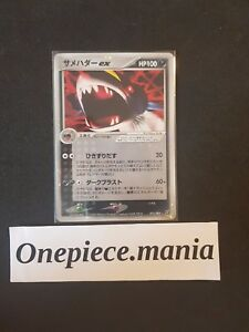 CARD-CARTE-POKEMON-RARE-CARD-HOLO-CARTE-Sharpedo-EX-Rare-Holo-072-082-JAPAN-1st