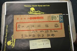 #120 Republic Of China Cover Scott # 1225