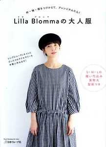 Lilla-Blomma-039-s-Nice-Clothes-Japanese-Craft-Pattern-Book