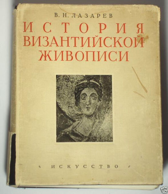 HUGE BOOK History of Byzantine Painting Russian Art LAZAREV mosaic icon fresco