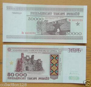 Russia 50000 Rubles 1995 UNC