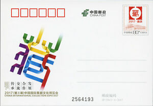 CHINA Postcard 2017 JP230 CHINA International Collection EXPO 2017 MNH