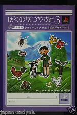 JAPAN Boku no Natsuyasumi 3 Kitaguni Hen Official Guide Book