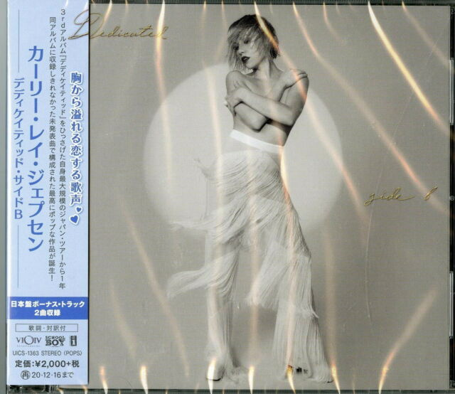 CARLY RAE JEPSEN-UNTITLED-JAPAN ONLY CD BONUS TRACK E25