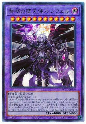 Yugioh Darklord of the Morning Star Lucifer ROTD-JP040 Ultimat Japanese