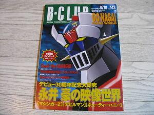 GO-NAGAI-B-CLUB-1997-JAPAN-BOOK-MAZINGER-GRENDIZER-GOLDORAK-DEVILMAN-JEEG-BANDAI
