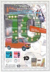 ISRAEL  1997  SOUVENIR LEAF TENTH ANNIVERSARY OF THE POSTAL AUTHOR  CARMEL # 262