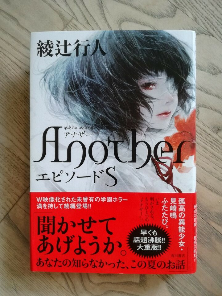 Another - på Japansk, Yukito Ayatsuji, genre: gys