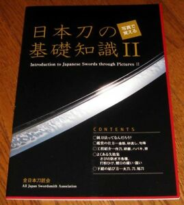 Japanese-Sword-Intro-Vol-2-Cho-Ronin-Sageo-Tachi-Tying-ONLY-5-at-this-price