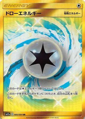 Weak Guard Energy UR 115//094 SM11 Pokemon Card Japanese  NM
