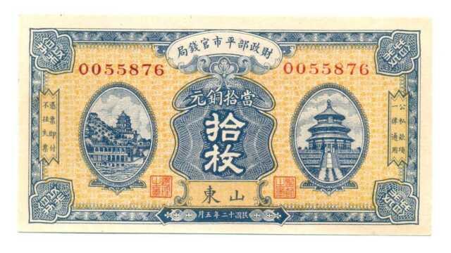 China Republic Market Stabilization Currency Bureau 10 Coppers 1923 UNC #612b