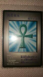 Yu-Gi-Oh-Yugioh-Konami-1998-Monster-Reborn-Japanese-Duel-monsters-Promo-DM1
