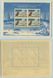 La-Russie-URSS-1955-SC-1767-A-neuf-sans-charniere-souvenir-sheet-f8949