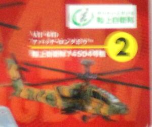 1-144-Doyusha-Modern-Aircraft-Collection-Series-11-JSDF-APACHE-LB-helicopter-A
